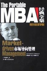 市场导向管理