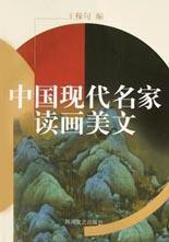 中国现代名家读画美文