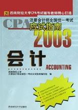 会计/2003注册会计师全国统一考试应试指南