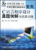 C语言程序设计真题例解与仿真训练(附光盘)