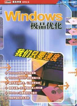 windows极品优化(附1光盘)