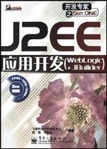 J2EE应用开发