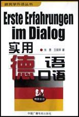 实用德语口语