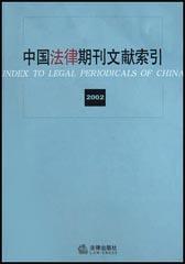 中国法律期刊文献索引(2002)