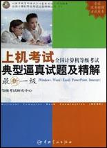 全国计算机等级考试上机考试典型逼真试题及精解(最新1级Windows\Word\Excel\PowerPoint\Internet)