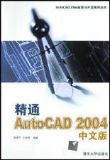 精通AutoCAD 2004中文版