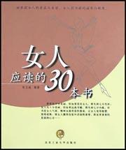 女人应读的30本书