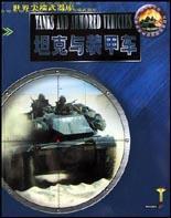 坦克与装甲车