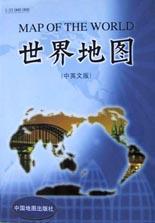 世界地图(中英文版)