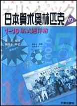 日本算术奥林匹克1-10届试题详题