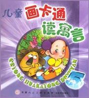 儿童画卡通读寓言(5)