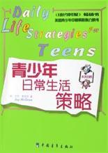 青少年日常生活策略