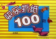 快乐折纸100例