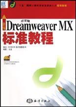 新编中文版Dreamweaver MX标准教程