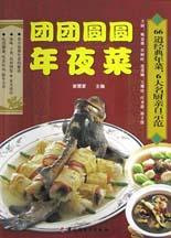 团团圆圆年夜菜