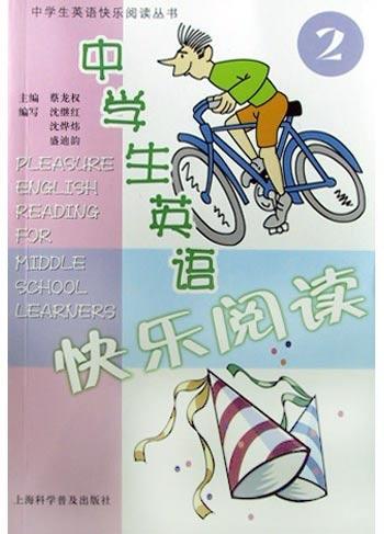 中学生英语快乐阅读