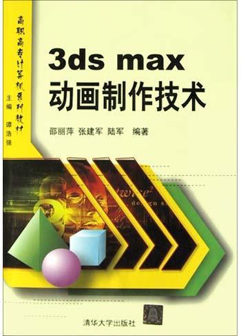3ds max动画制作技术