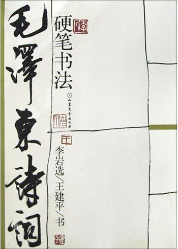 毛泽东诗词硬笔书法