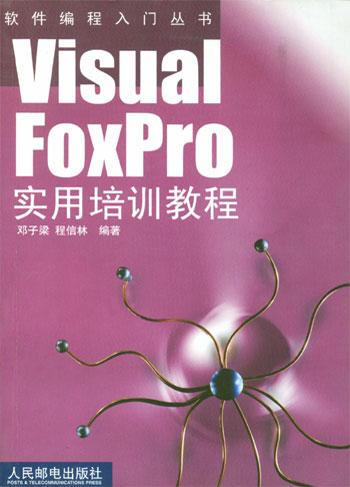 Visual FoxPro实用培训教程
