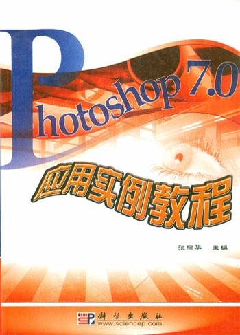 Photoshop 7.0应用实例教程