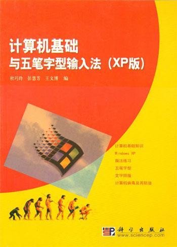 计算机基础与五笔字型输入法