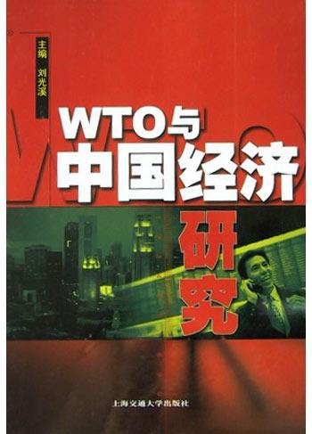 WTO与中国经济研究