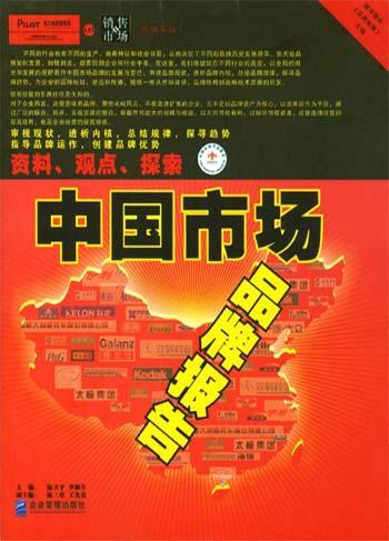 中国市场品牌报告