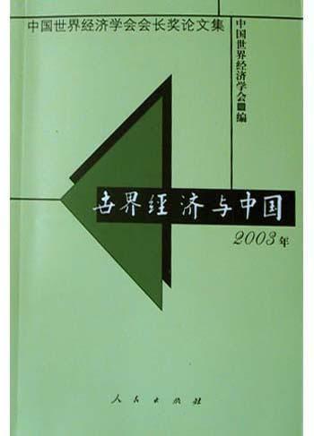 世界经济与中国