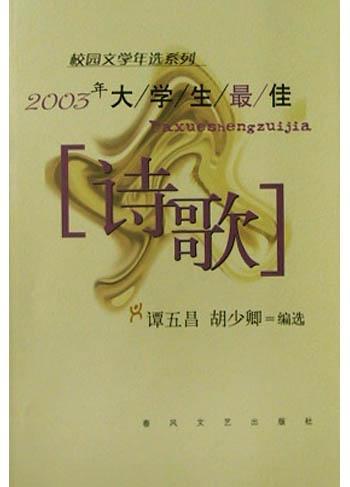 2003年大学生最佳诗歌