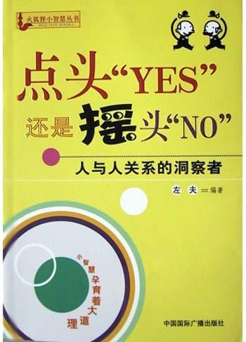 """点头""""YES""""还是摇头""""NO"""""""