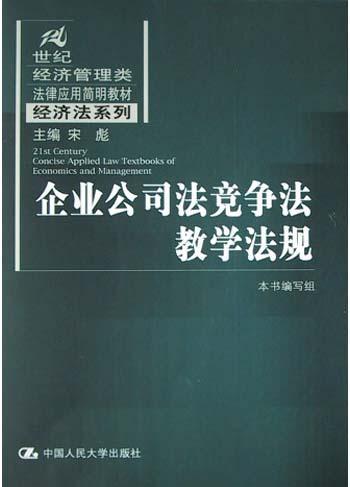 企业公司法竞争法教学法规