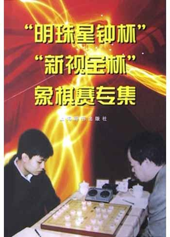 """""""明珠星钟杯""""、""""新视宝杯""""象棋赛专集"""