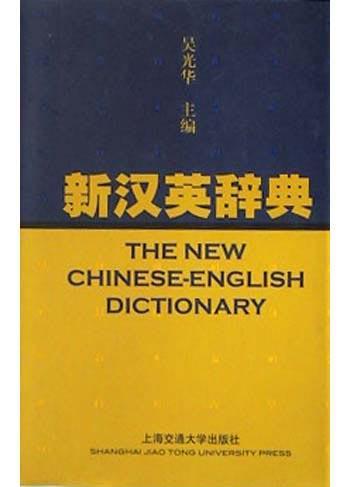 新汉英辞典