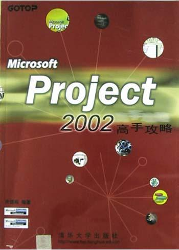 Microsoft Project 2002高手攻略