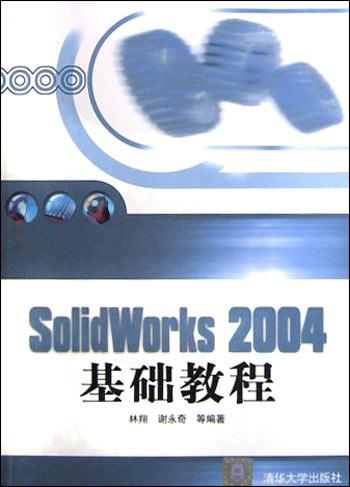 SolidWorks 2004基础教程