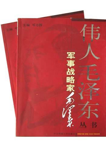 军事战略家毛泽东(上下)