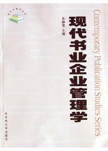 现代书业企业管理学