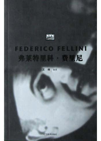 弗莱特里科·费里尼