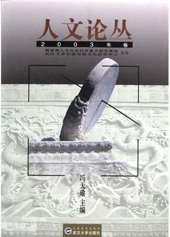 人文论丛(2003年卷)