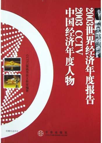 2003世界经济年度报告
