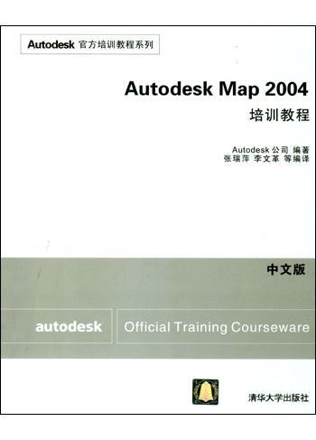 Autodesk Map 2004培训教程(中文版 附1光盘)