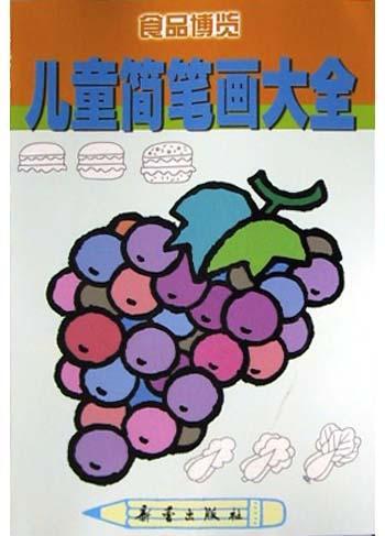 食品博览/儿童简笔画大全