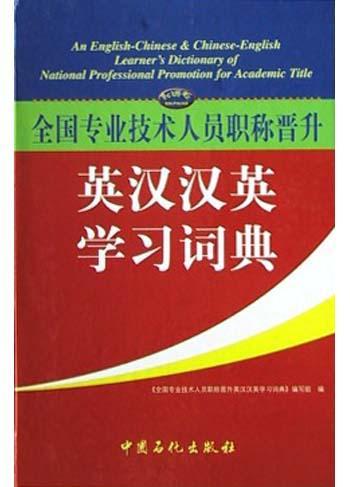 全国专业技术人员职称晋升英汉汉英学习词典
