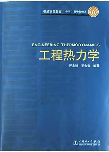 工程热力学