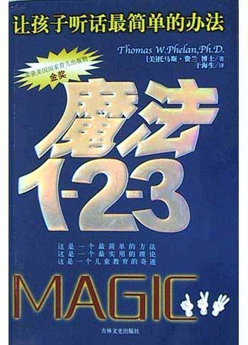 魔法1-2-3
