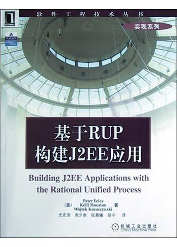 基于RUP构建J2EE应用