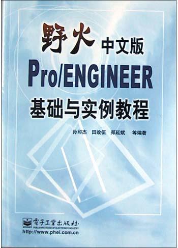 野火中文版Pro/ENGINEER基础与实例教程
