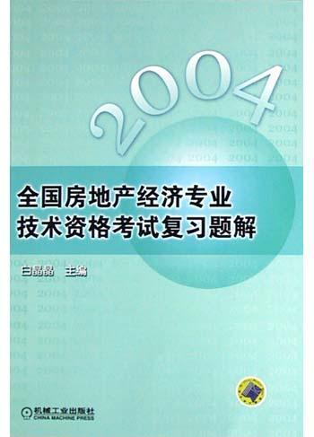 2004全国房地产经济专业技术资格考试复习题解