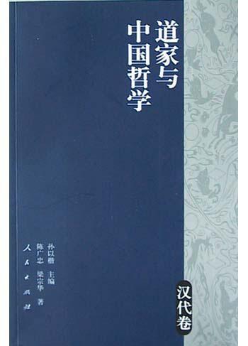 道家与中国哲学(汉代卷)