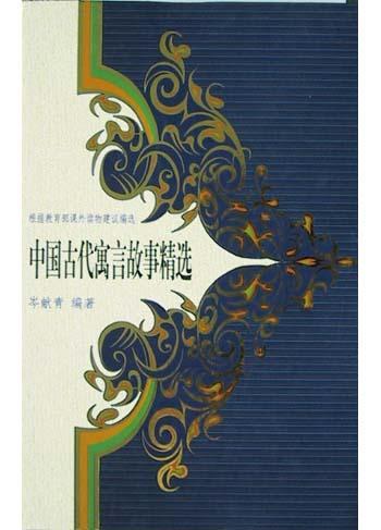 中国古代寓言故事精选